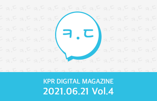 KPR 디지털 매거진 <ㅋ.ㄷ> 여름호