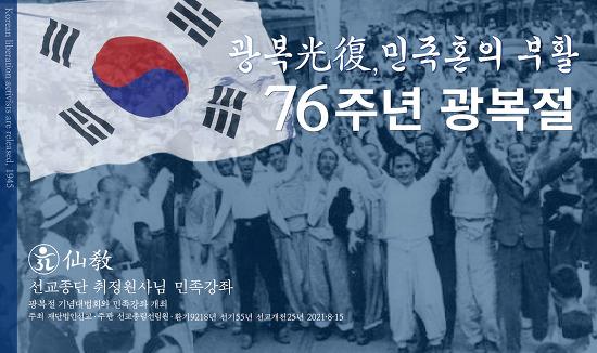 민족종교 선교종단 재단법인 선교,76주년 광복절 취정원사 민족강좌 개최