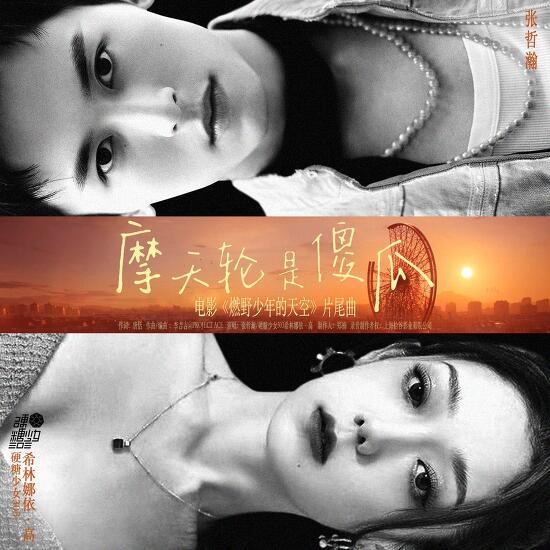 장저한(장철한)과 시린나이가오(Curley G)가 달콤하게 노래한 영화 《燃野少年的天空 연야소년적천공》 OST 《摩天轮是傻瓜 마천륜시사과》 MV와 mp3