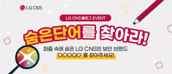[당첨자 발표] LG CNS 숨은 단어 찾기 이벤트