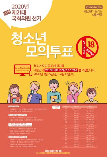 2020년 4.15 제21대 국회의원선거 청소년모의투표 선거인단 모집!