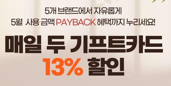 매일 두 기프트카드 13% 할인