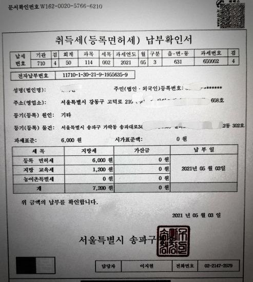 민간임대주택 금지사항 부기등기신청서 작성방법과 준비서류