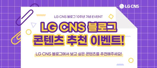 [당첨자 발표] LG CNS 블로그 콘텐츠 추천 이벤트