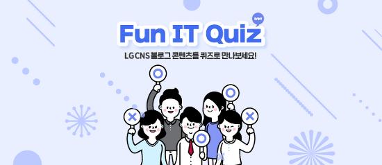 [당첨자 발표] LG CNS Fun IT Quiz 8월