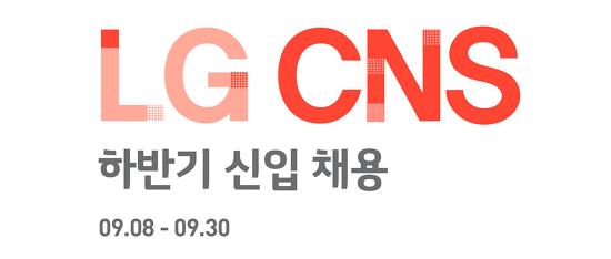 LG CNS 2021년 하반기 신입사원 채용 모집 안내