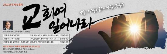 본 한인교회, 9월17~19일 추계부흥회...현장 & 온라인 개최