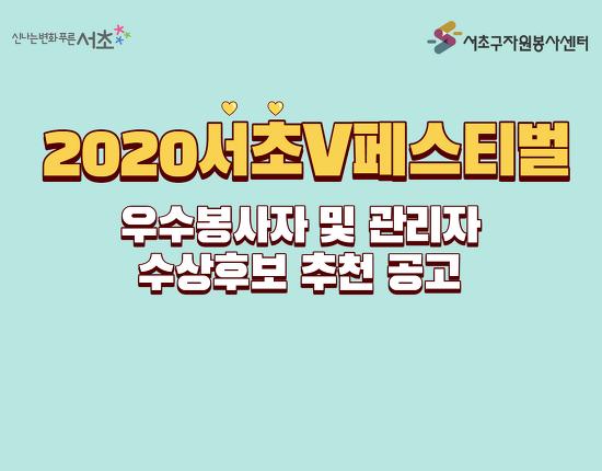 [공고]2020서초V페스티벌 우수봉사자 및 관리..