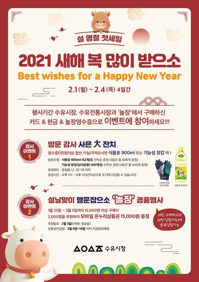 """2021년 설 명절 첫세일 """"새해 복 많이 받으소"""""""