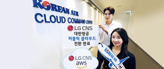 LG CNS, 대한항공 IT시스템 '퍼블릭 클라우드'로 100% 전환!