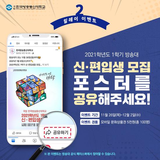 [방송대 이벤트] 2021학년도 1학기 방송대 신·편입생 모집 릴레이이벤트 2탄_모집포스터를 공유해주세요!