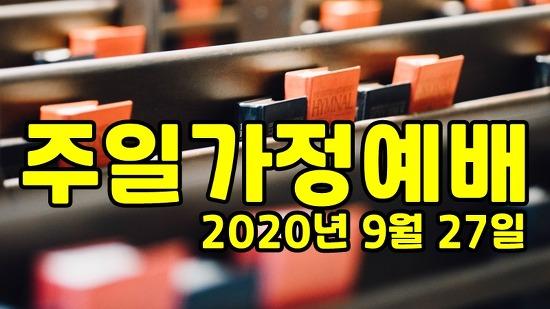 2020년 9월 27일 주일가정예배