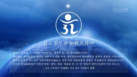 한국의 민족종교 선교, 신단수 · 천부인 · 하늘신앙