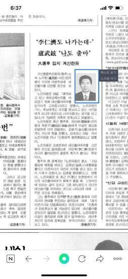 [201001] 노무현대통령님의 말씀에 큰 용기를 얻습니다.