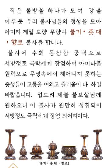 [무량사] 장엄불사 권선문
