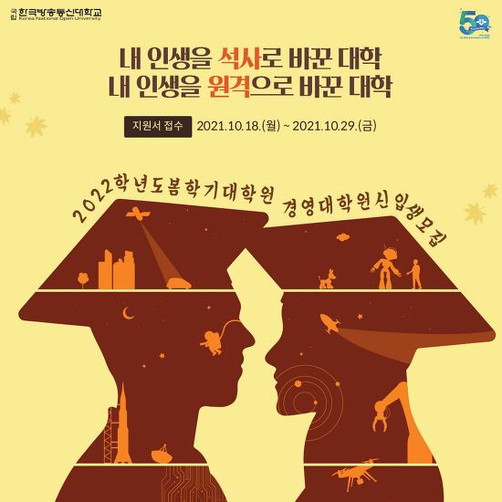 방송대 2022학년도 봄학기 대학원·경영대학원 신입생 모집