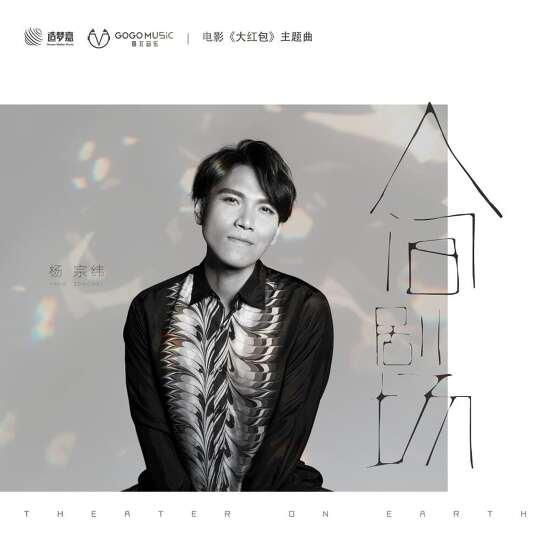 영화 《大红包 대홍포》 주제곡 양종웨이(양종위)의 《人间剧场 인간극장》 MV보기