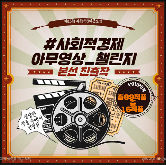 2020 제13회 사회적경제공모전 본선진출탐 안내-총16팀