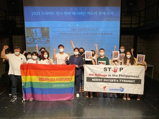 [레즈비언 팩토리] 공동체 상영회 후기