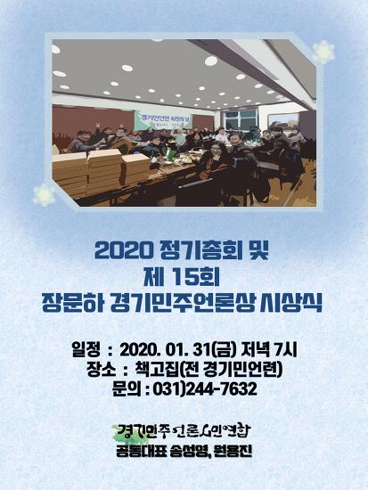 2020 정기총회 및 제 15회 장문하 경기민주언론..
