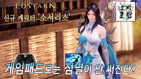 로스트아크 신규 캐릭터 '소서리스' 게임패드로는 점멸이 안 써진다?