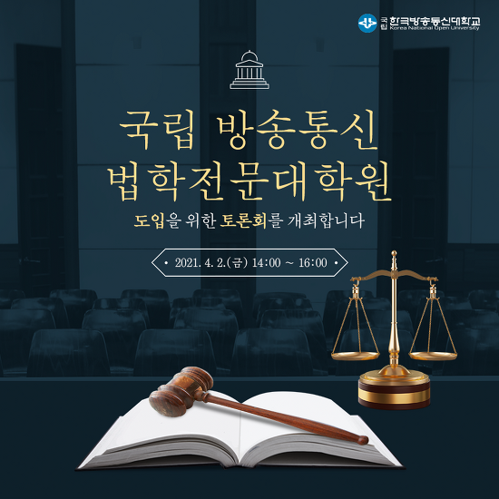 국립 방송통신 법학전문대학원 도입을 위한 토론회를 개최합니다!