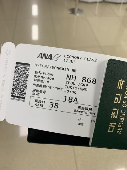 [2019.07] 도쿄 여행기 - 첫 날