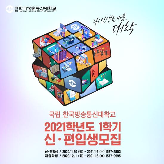 한국방송통신대학교, 2021학년도 1학기 신·편입생 모집