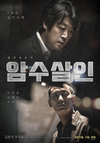 김윤석, 주지훈의 영화 '암수살인' - 아무도 모르는 살인사건