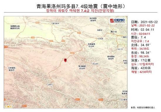 칭하이성 궈뤄주 마둬현(青海省果洛州玛多县) 7.4급 지진 발생