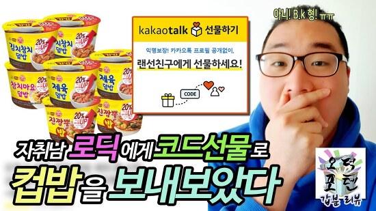 [갑분리뷰] 자취남에게 '코드선물(카카오톡 선물하기)' 로 컵밥을 보내보았다.