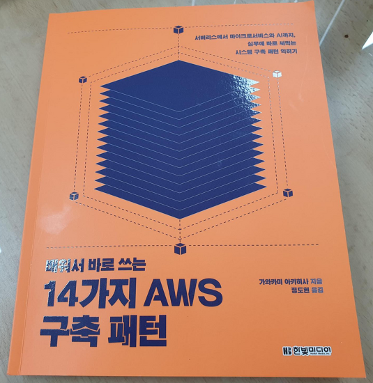 실무에 바로 적용가능한 '배워서 바로 쓰는 14가지 AWS 구축패턴'를 읽고