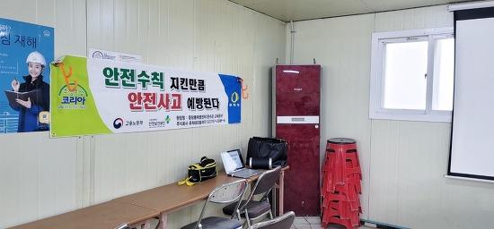 (산업안전교육) 중랑물재생센터 근로자안전교육 - 안전점검 및 재해예방 - 박지민강사