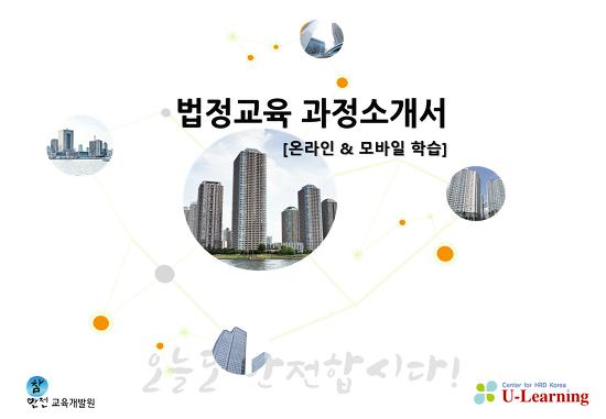 [법정의무교육] 2021 법정의무교육 과정소개서