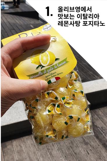 이탈리아 레몬사탕 포지타노를 만나다.