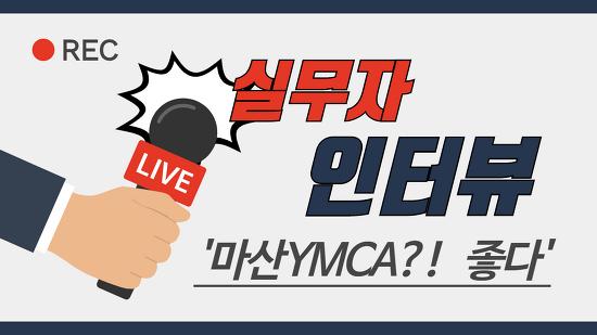 회원 인터뷰 1-실무자편  '마산YMCA?!  좋다.'