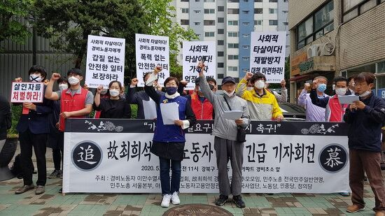 """[한겨레] 시민단체 """"고용불안 속 모멸감…경비원 죽음은 사회적 타살"""""""