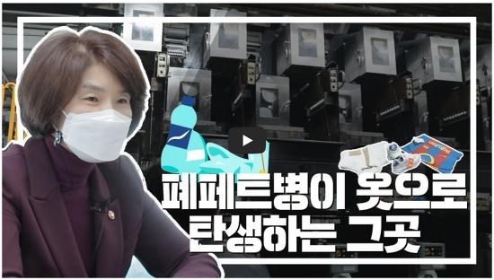 [환경부장관] 폐페트병이 옷이 된다?! I 재생원료 순환체계 현장