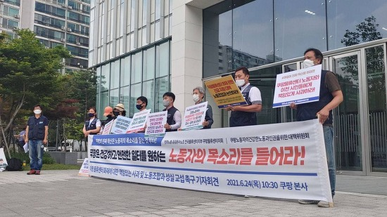 [기자회견] 쿠팡은 건강하고 안전한 일터를 원하는 노동자의 목소리를 들어라! (2021.06.24)