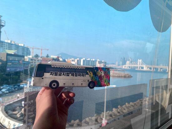 다니주누의 평등버스 탑승기