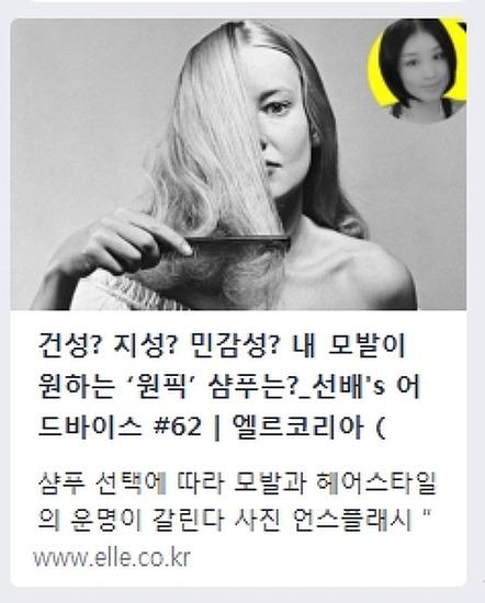 ELLE 온라인 잡지에 이문원샴푸 가 소개되었습니다.
