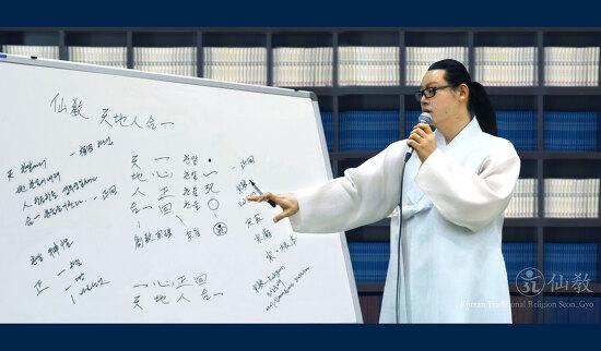 """민족종교 선교 취정원사, """"천지인합일 일심정회"""" 선교 창교종리 법문"""