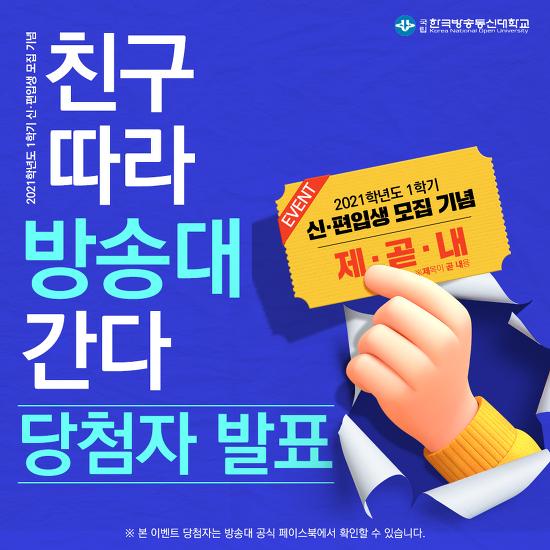 [당첨자 발표] 2021학년도 1학기 방송대 신·편입생 추가모집 이벤트_친구 따라 방송대 간다!