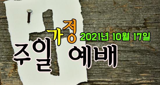2021년 10월 17일 주일가정예배