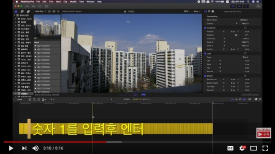 파이널 컷 프로 X 강좌 유튜브 타임랩스 편집 Time Lapse 영상 만들기 Final cut pro X