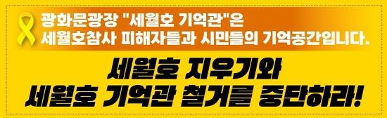 세월호 기억관 철거를 막기 위한 행동 계획에 함께 해주세요.