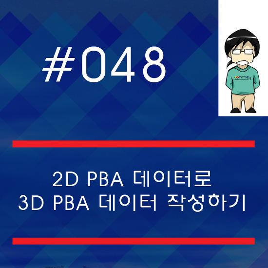 기구설계 강좌 #048 PBA 2D 데이터로 3D 데이터 작성