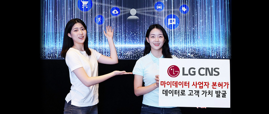 LG CNS, 마이데이터 사업자 본허가 획득
