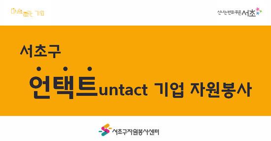 [자료제공] 서초구 언택트 기업 봉사활동 안내