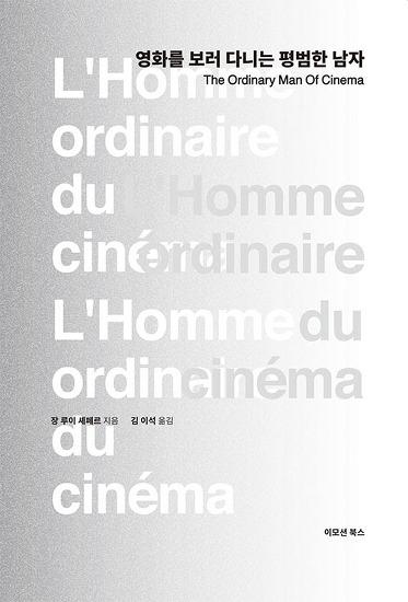 장 루이 셰페르 『영화를 보러 다니는 평범한 남자』& 장 뤽 고다르 <결혼한 여자>poster& 종로3가에서 밥 먹기 1.